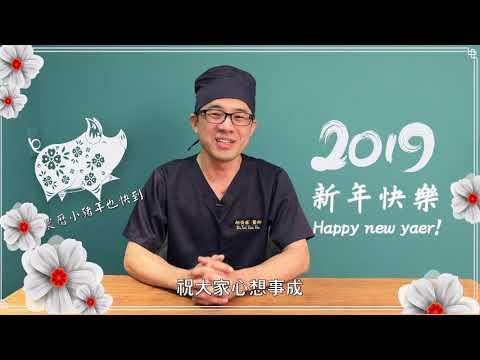 預祝大家2019新年快樂 / 胡岱霖醫師頻道