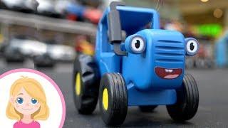 Развлечения в Парке машин Мотор Сити - Маленькая Вера и Синий трактор для детей малышей