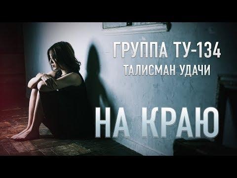 Группа ТУ-134 – На краю (2017)