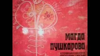 Магда Пушкарова-Капитан Петко войвода