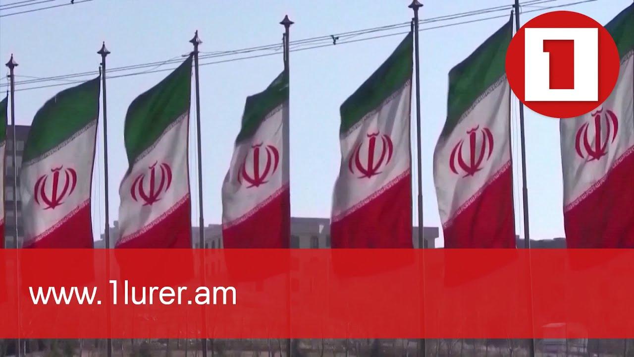 Ավարտվել է Իրանի նախագահ Էբրահիմ Ռայիսիի երդմնակալության արարողությունը