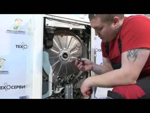 Замена подшипников в стиральной машине Ardo (Ардо)
