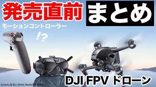 DJI FPV ドローン 発売直前 噂、リークまとめ