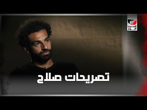 كيف استقبل الجمهور تصريحات محمد صلاح عن وردة؟