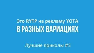 Это RYTP на рекламу YOTA   Прикол #5