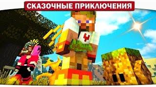 Поножи из Факелов, Исследуем пещеры 03 - Сказочные приключения (Minecraft Let
