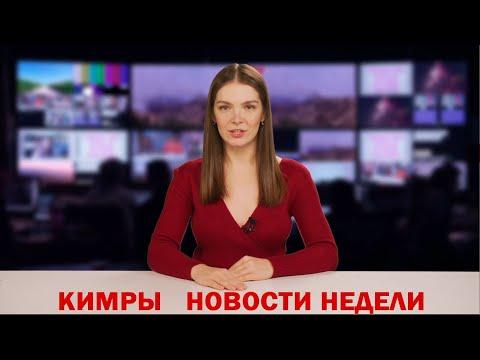 Кимры. Новости недели от 16 августа 2020