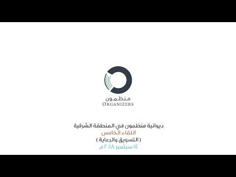 تغطية عين الرياض للقاء منظمون الخامس