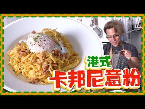 【十分鐘料理】港式卡邦尼意粉 Spaghetti Carbonara