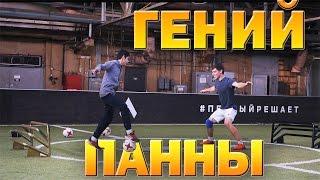 НАСТОЯЩИЙ ГЕНИЙ ПАННЫ и Уличного футбола #PannaGenius
