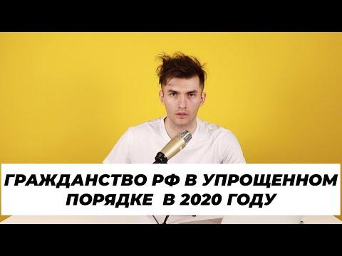 Как вы получите гражданство РФ в 2020 году? Новые законопроекты.