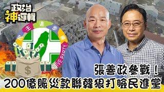 《政治神邏輯》張善政參戰!200億賑災款聯韓狠打臉民進黨