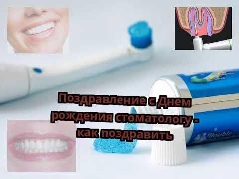 Поздравление с Днем рождения стоматологу - как поздравить