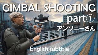アンソニーさんジンバル撮影風景①【English Subtitle】Pilotfly H2 SONY α6500