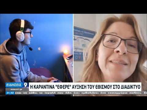 Διαδίκτυο   Η καραντίνα έφερε αύξηση εθισμού   02/01/2021   ΕΡΤ