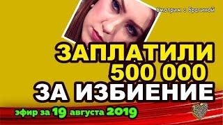 ДОМ 2 НОВОСТИ на 6 дней Раньше Эфира за 19 августа  2019