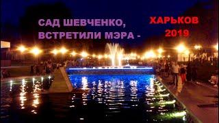 НОВЫЙ ПАРК ШЕВЧЕНКО ХАРЬКОВ 2019, МЭР ХАРЬКОВА