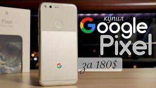 Купил Google Pixel за 180$ в 2018.