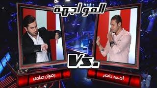 #MBCTheVoice - أحمد ناصر، و رضوان صادق - جانا الهوى- مرحلة المواجهة تحميل MP3
