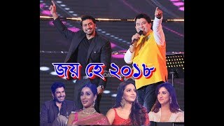 Joyo hey Performance 2018 ||Superstar Dev || Jeet ganguli || Superstar Jeet || Rukmini || Shubosree