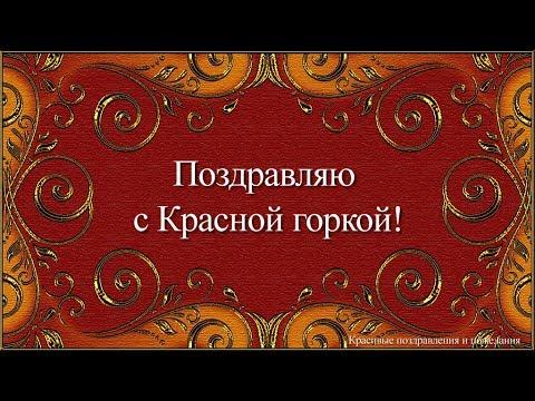 Поздравление с Красной горкой