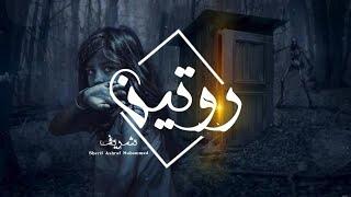 "تحميل و مشاهدة Sherif Ashraf Muhammed""شريف اشرف محمد"" - Routine | روتين MP3"
