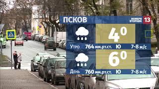 Прогноз погоды # на 13 ноября 2018 года