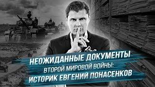 Неожиданные документы Второй мировой войны: историк Евгений Понасенков