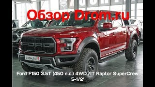 Ford F150 2018 3.5T (450 л.с.) 4WD AT Raptor SuperCrew 5-12