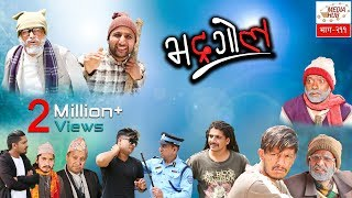 Bhadragol || Episode-211 || 17-May-2019 || By Media Hub Official Channel