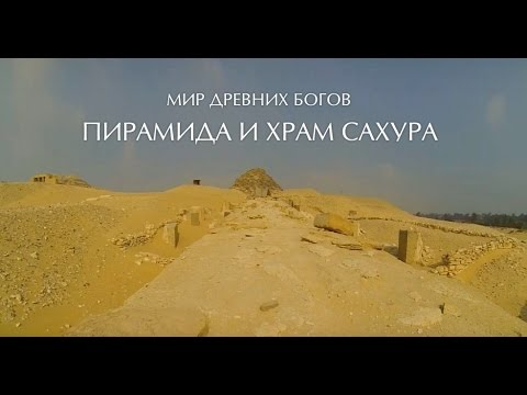 Мир Древних Богов: Пирамида и храм Сахура (Pyramid and Temple of Sahura)