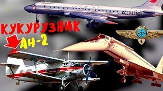 Гражданские самолеты СССР, история гражданской авиации СССР. Какие самолеты делали в советском союзе