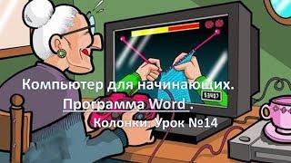 Программа Word. Колонки. Урок №14