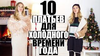 10 крутых платьев с #алиэкспресс на зиму | ИДЕИ СТИЛЬНЫХ ОБРАЗОВ