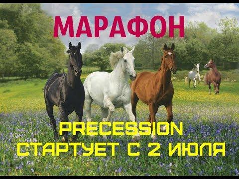 МАРАФОН PRECESSION  ФУРОР в МЛМ! Александр Горин