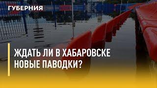 Ждать ли в Хабаровске новые паводки? Утро с Губернией 04.08.2021