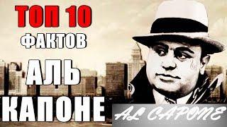 Топ 10 Фактов Аль Капоне