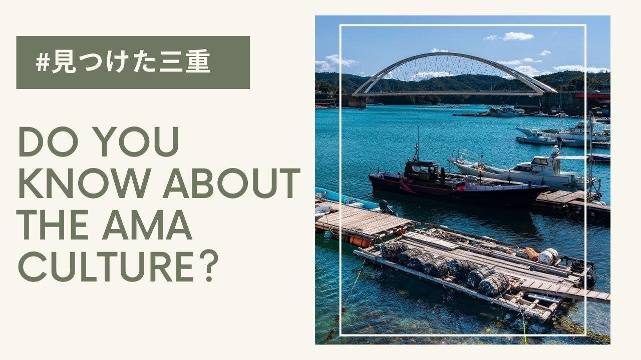 #見つけた三重~海女~Ama Culture of Japan