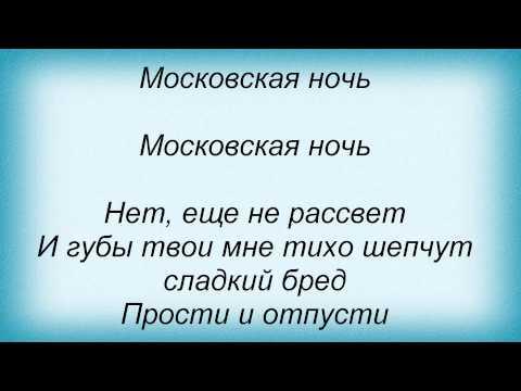 Слова песни Данко - Московская ночь