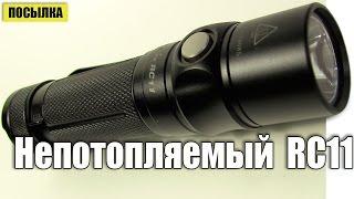 Светодиодный фонарь Fenix RC11