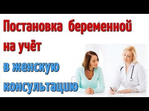 Постановка беременной на учет в женскую консультацию!