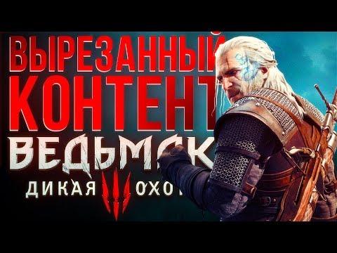 Что вырезали из Ведьмака 3 / Witcher 3: Wild Hunt