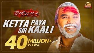 Ketta Paya Sir Kaali   Video Song   Kanchana 3   Raghava Lawrence   Madhan Karky   Sun Pictures
