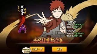 [모바일 나루토 화영닌자] 질풍 가아라 이벤트(가아라 40장 뽑기_몇 골드?) Mobile Naruto Blast Garra event (火影忍者)