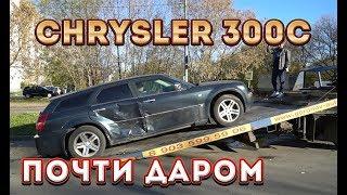 Chrysler 300C. Почти даром. Это как?