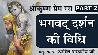 भगवद् दर्शन की विधि | Shree Krishna Prem Ras | Part 2 | Shree Hita Ambrish Ji | New Delhi