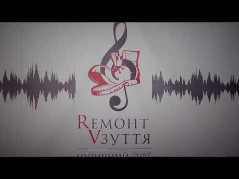 """гурт  """"Rемонт Vзуття"""", відео 3"""