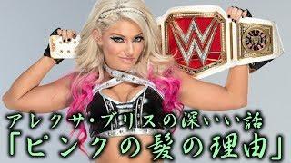 WWEピンクの髪色の理由~アレクサブリスの深いい話~