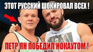 НОВАЯ ЗВЕЗДА В UFC ! ПЕТР ЯН ПРОТИВ ТАРУТО ИШИХАРУ ПОЛНЫЙ ОБЗОР!