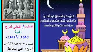 تحميل اغاني من أغانى شهر رمضان .... وحوى يا وحوى ............. الثلاثي المرح MP3